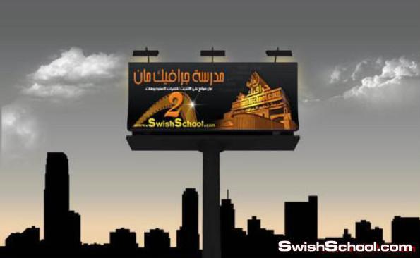 اساسيات تصميم اليفط واللوحات الاعلانيه billboard