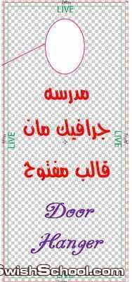 الاعلان بطريقه مميزه عن طريقDoor Hanger