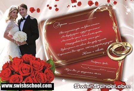 4 دعوات لحضور حفل زفاف ملفات مفتوحه Wedding Invitation PSD