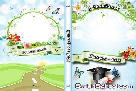 غلاف دي في دي لاخر العام الدراسي  Cover DVD  Final at schoo  2011