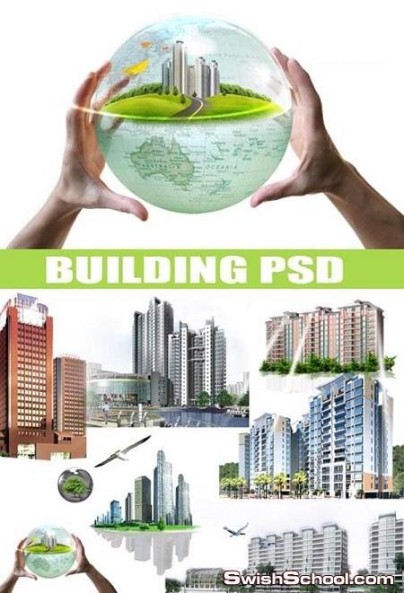 مباني وعمارات في ملف مفتوح PSD templates Building