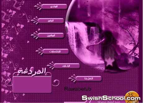 واجهة ومدخل موقع بالوان الموف والبنفسجي الرومانسي مع منفذ شات