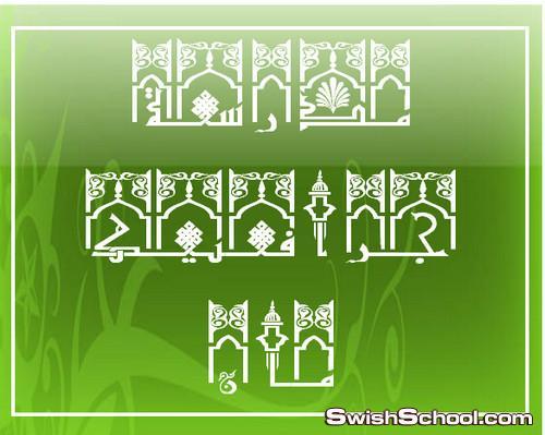خط الحرمين للتصاميم الاسلاميه