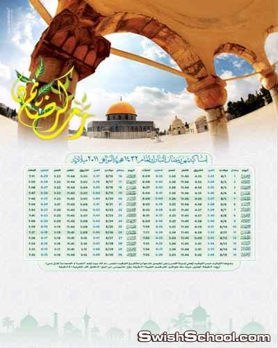 امساكيه شهر رمضان المبارك + ملف مفتوح قابل للتعديل والطباعه