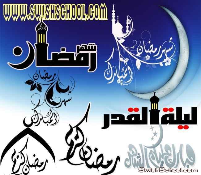 اكثر من 100 صوره مقصوصه لمخطوطات رمضانيه مع زخارف اسلاميه