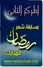 التصويت لمسابقة تصاميم شهر رمضان المبارك 2011