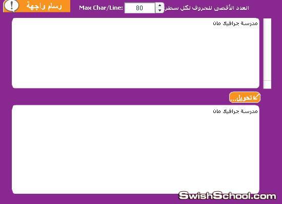 حل مشكله الكتابه العربيه في برامج المونتاج بدون برامج