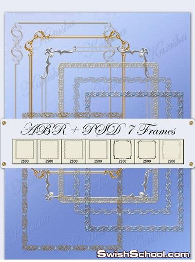فرش فريمات اطارات فوتوشوب احترافيه Elegant Rectangular Frames Brushes