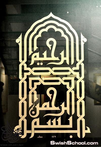 خلفيات البسم لله الرائعه Arabic Clligraphy - Basmala