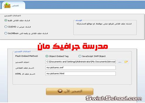 سوال بخصوص برنامجAnvSoft.Photo.Flash.Maker.Pro