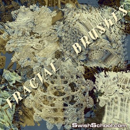 فرش مكونات طبيعيه للتصميم احترافيه 2012 Fractal brushes for Photoshop