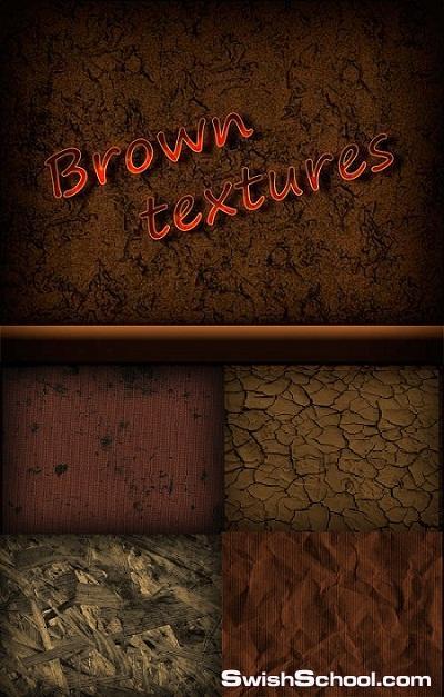 خامات باللون البني  للفتوشوب Brown photoshop textures