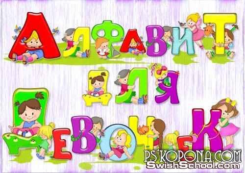سكرابز الحروف الانجليزيه للاطفال