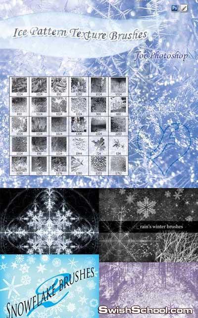 مجموعه كبيره من فرش الثلج 2012 Large collection Snow Brushes