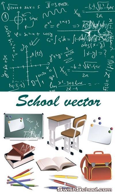 فيكتورات مدرسيه للاطفال   school vector eps