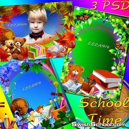 فريمات واطارت مدرسيه ملفات مفتوحه   School frame psd