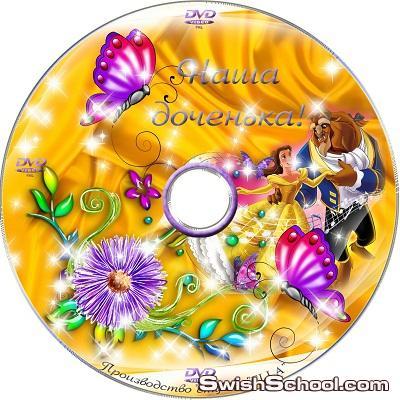 اغلفه دي في دي للمدارس School DVD cover