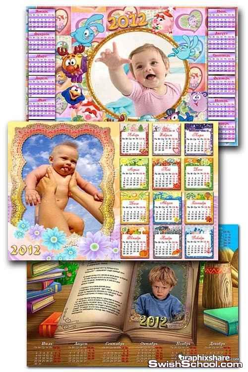 ايطارات للاطفال مع تقويم 2012
