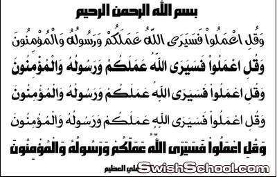 خطوط اعلانيه عربيه