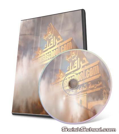 اكشن لعمل dvd باشكال مختلفه