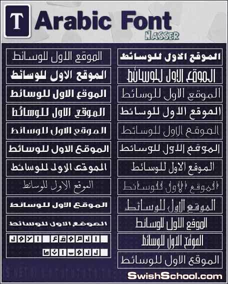 مجموعه كبيره ورائعه من الخطوط العربيه المتميزه