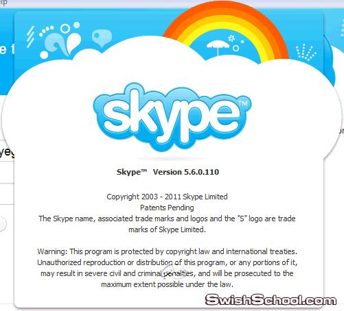 Skype 5.6.0.110 Final عملاق المحادثات الصوتيه الرائع باخر اصدار على مديافير
