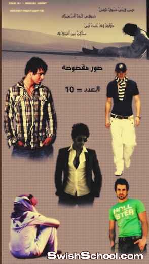 صور مفرغه لشباب عربي واجنبي للتواقيع