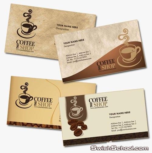 كروت لاصحاب الكوفي شوب روابط جديده مديافير  Business Cards Coffee Shop psd