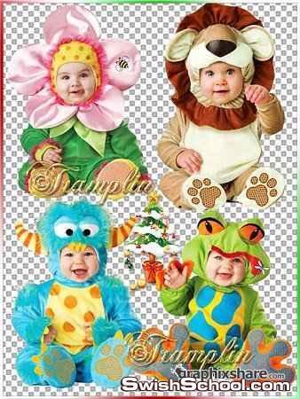 ملابس تنكريه للاطفال , اطفال , بيبي , مواليد جدد , ملابس , ملابس تنكريه , صور مفرغه الخلفيه , بدون خلفيه