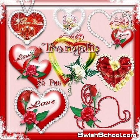 قلوب رومانسيه  بصيغه png ,psd للمغرمين والعشاق Collections Hearts الجزء الاول