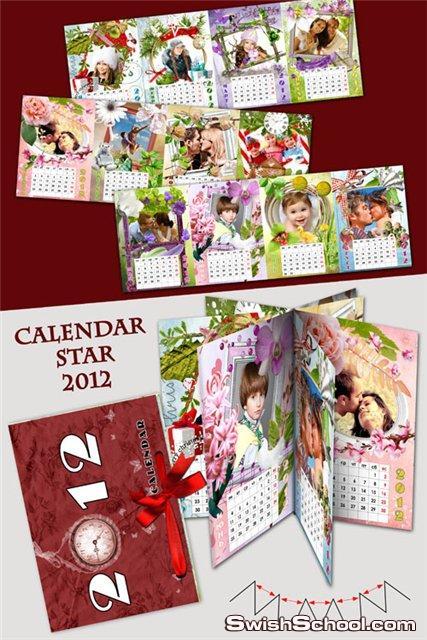 اجدد الاطارات Star desktop calendar 2012