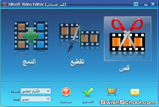 برنامج عربي لعمل فيديو