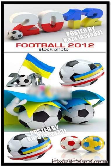 صور عاليه الجوده كرة القدم وكاس العالم 2012
