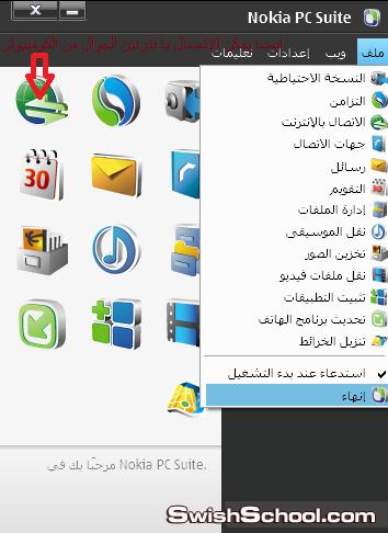اخر اصدارNokia PC Suite 7.1.180.46 على اكثر من سيرفر