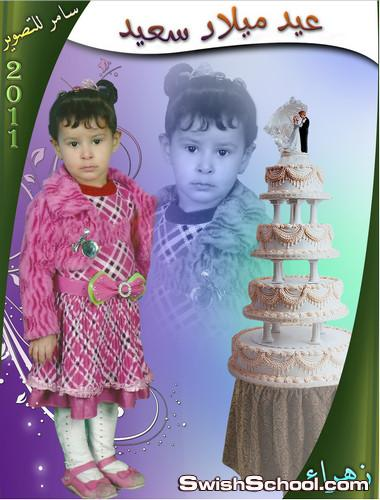 صورة في عيد ميلاد زهراء