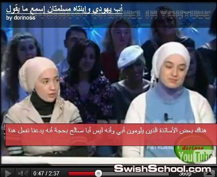 فيديو أب يهودي و ابنتاه مسلمتان بالحجاب اسمع كلامه