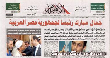 فوز جمال مبارك برئاسة الجمهورية 25 يناير 2012
