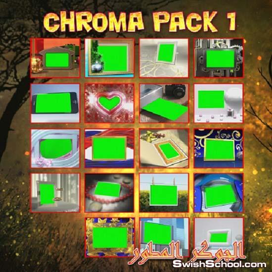 براويز فريمات كروما فيديو للمونتاج chroma Pack 2 HD