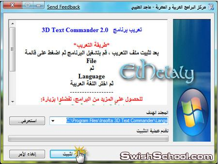 مطلوب برنامج لعمل الكتابة الثلاثية الابعاد عربى و انجليزى