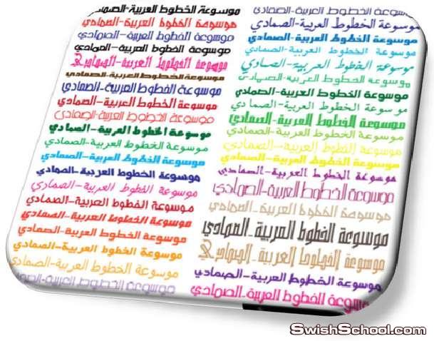 مجموعه كبيره من اجمل الخطوط العربيه 2012