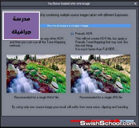 برنامج و فلتر لعمل تقنيه hdr للصور مع تاثير الديف هيل بطريقه احترافيه