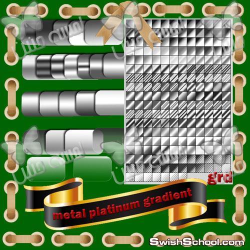 تدريجات باللون الفضى Silver color gradients