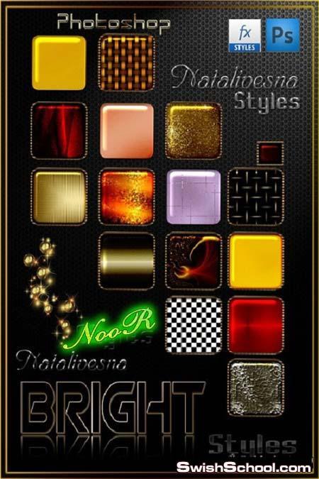 استايلات براقه للفوتوشوب  Bright styles for Photoshop