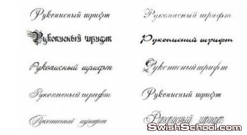 80 خط انجليزي منوعه مابين خطوط اليد والخطوط الاعلانيه القويه