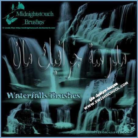 30 فرشه احترافيه لعمل مياه جاريه ,ماء بحر , مياه انهار , مياه المحيطات , امواج , تموجات , فرش مياه