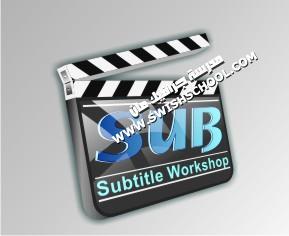 تحميل برنامج  Subtitle Workshop لترجمه الفيديوهات مع الشرح فيديو