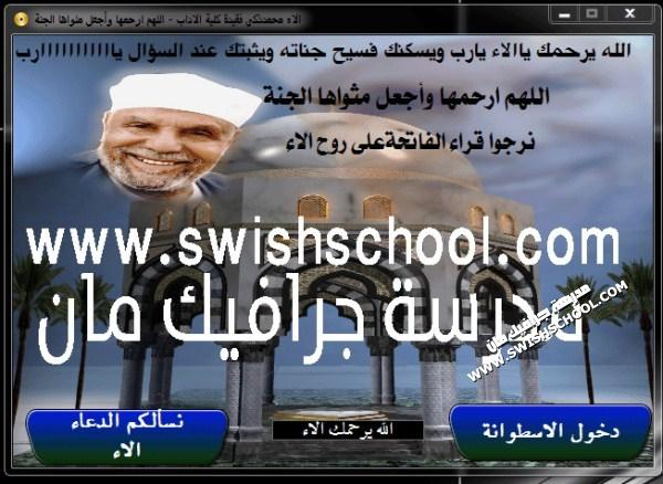 أدعية الشيخ  الشعراوى وبعض الادعية الاخرى mp3
