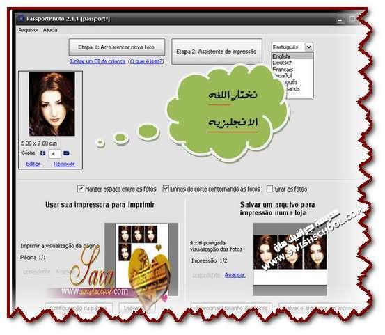 برنامج سهل لعمل صور جوازات السفر والوثائق الرسميه لمختلف بلدان العالم