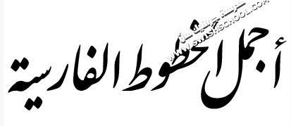 خطين فارسين من اجمل الخطوط الفارسيه
