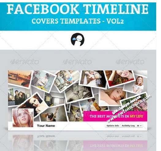 اجمل الملفات المفتوحه لتصميم صفحه الفيس بوك